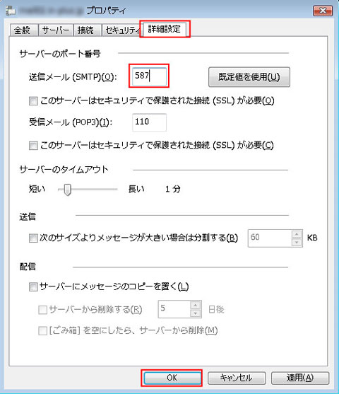 mail_win_11
